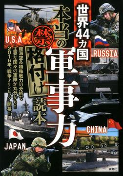 世界44カ国「本当の軍事力」(禁)格付け読本-電子書籍