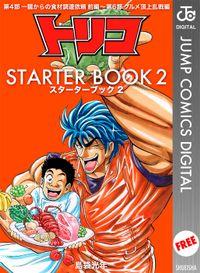 トリコ STARTER BOOK 2