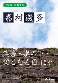 学研の日本文学 嘉村磯多 業苦 崖の下 父となる日 足相撲 曇り日