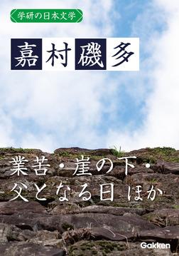 学研の日本文学 嘉村磯多 業苦 崖の下 父となる日 足相撲 曇り日-電子書籍