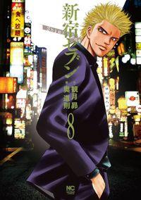 新宿セブン 8