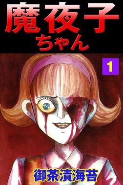 魔夜子ちゃん1-電子書籍