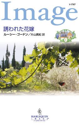 誘われた花嫁-電子書籍