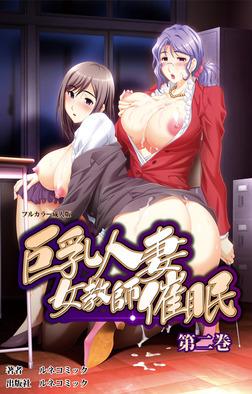 【フルカラー成人版】巨乳人妻女教師催眠 第2巻-電子書籍