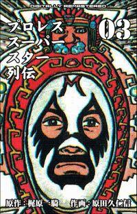 プロレススーパースター列伝【デジタルリマスター】 3