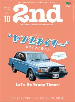 2nd 2020年10月号 Vol.163-電子書籍