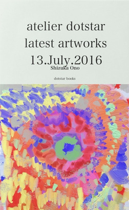 atelier dotstar latest artworks 13.July.2016-電子書籍