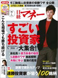 日経マネー 2016年 7月号 [雑誌]