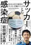 サッカーと感染症 Withコロナ時代のサッカー行動マニュアル