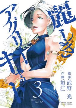 麗しきアグリーキャット(3)-電子書籍