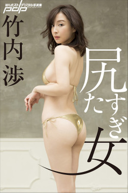 竹内渉 尻すぎた女-電子書籍