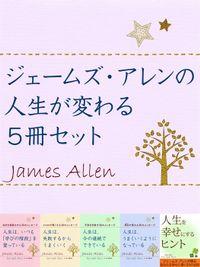 ジェームズ・アレンの人生が変わる5冊セット