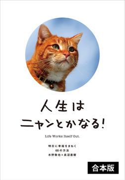 人生はニャンとかなる! 【2冊合本版】-電子書籍
