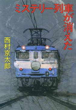 ミステリー列車が消えた-電子書籍