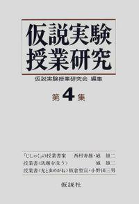 仮説実験授業研究 第2期 4