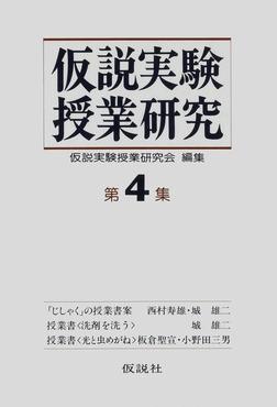 仮説実験授業研究 第2期 4-電子書籍