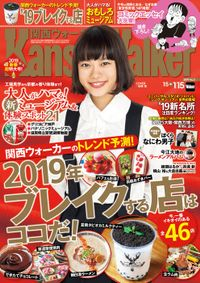 KansaiWalker関西ウォーカー 2019 No.2