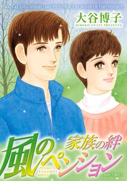 風のペンション 家族の絆-電子書籍