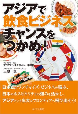 アジアで飲食ビジネスチャンスをつかめ!-電子書籍