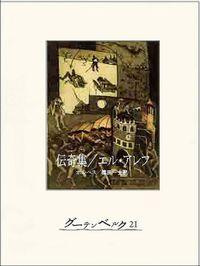 伝奇集/エル・アレフ(グーテンベルク21)