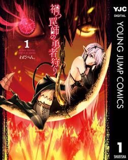 禍つ罠師の勇者狩り 1-電子書籍