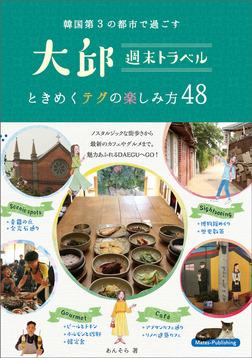 大邱 週末トラベル 韓国第3の都市で過ごす ときめくテグの楽しみ方48 -電子書籍