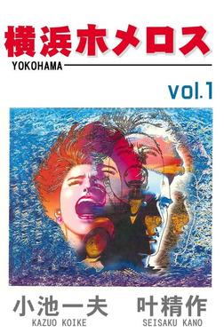 横浜ホメロス1-電子書籍