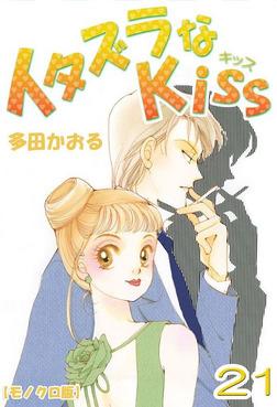 イタズラなKiss 21-電子書籍