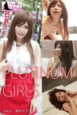 プラチナガールズ Vol.17 桐谷ユリア-電子書籍