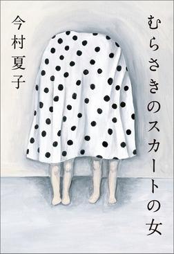 むらさきのスカートの女-電子書籍