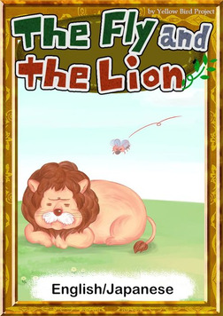 The Fly and the Lion 【English/Japanese versions】-電子書籍