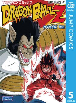 ドラゴンボールZ アニメコミックス サイヤ人編 巻五-電子書籍
