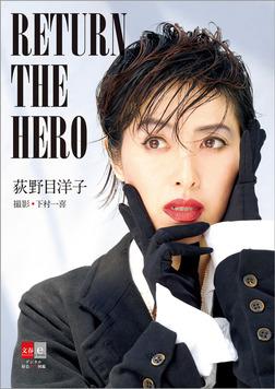 荻野目洋子 RETURN THE HERO【デジタル原色美女図鑑】-電子書籍