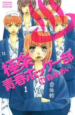 極楽青春ホッケー部(14)-電子書籍