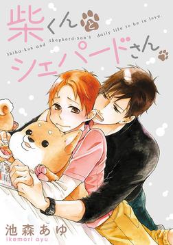 柴くんとシェパードさん(6)-電子書籍