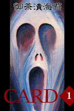 CARD1-電子書籍