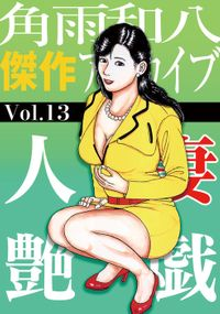 人妻艶戯(13)