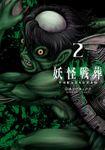 妖怪戦葬(ガンガンコミックスUP!)