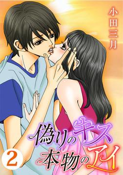 偽りのキス 本物のアイ 2巻-電子書籍