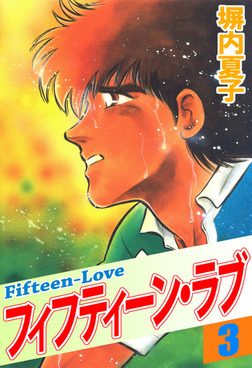 フィフティーン・ラブ 3巻-電子書籍