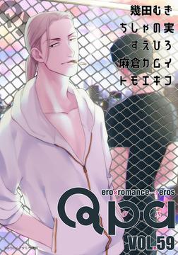 Qpa vol.59 キュン-電子書籍