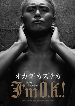 オカダ・カズチカ~I'm O.K.!~【電子版特典付】-電子書籍