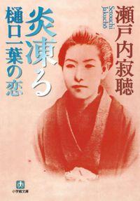 炎凍る 樋口一葉の恋(小学館文庫)