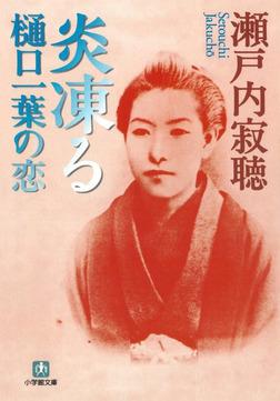 炎凍る 樋口一葉の恋(小学館文庫)-電子書籍