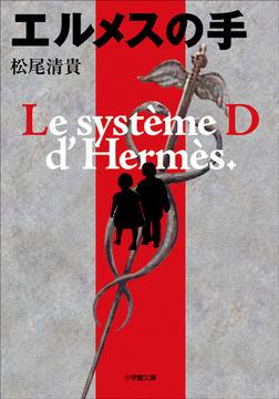 エルメスの手-電子書籍