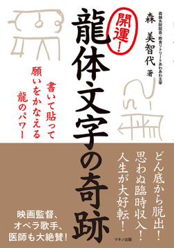 開運! 龍体文字の奇跡-電子書籍