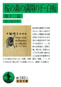 桜の森の満開の下・白痴 他12篇-電子書籍