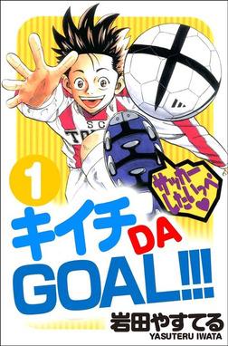キイチDAGOAL!!! 1巻-電子書籍