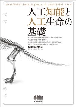 人工知能と人工生命の基礎-電子書籍