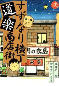 すずなり横丁道楽商店街 弐